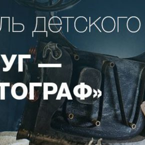 Фестиваль кино пройдёт в Ростове