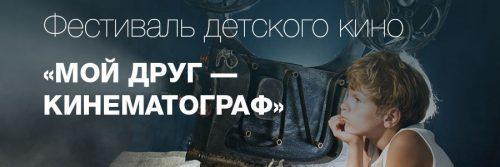 """фестиваль детского кино """"Мой друг - кинематограф"""""""