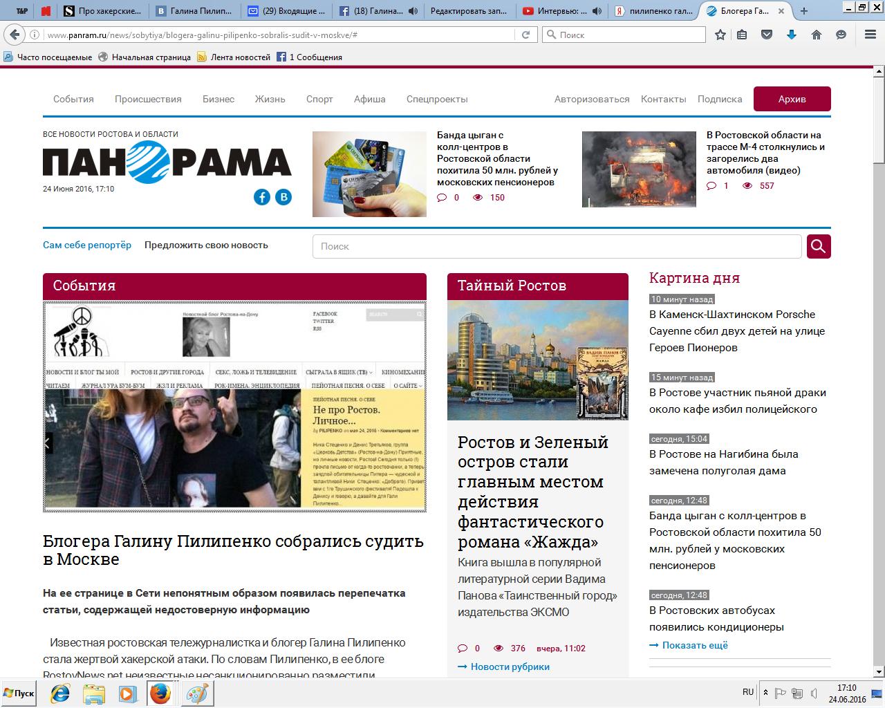 Блогера Галину Пилипенко собрались судить в Москве. Часть 4