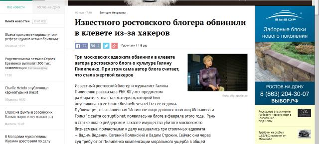 Известного ростовского блогера обвинили в клевете из-за хакеров