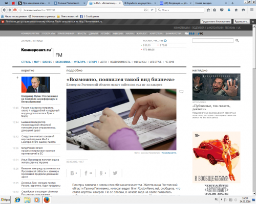 """в """"Коммерсант"""" появилась статья «Возможно, появился такой вид бизнеса. Блогер из Ростовской области может пойти под суд из-за хакеров""""."""