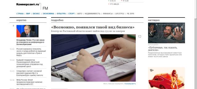 """""""Коммерсантъ"""": """"Блогер из Ростовской области может пойти под суд из-за хакеров""""."""