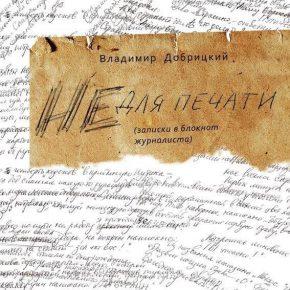 Владимир Добрицкий. ВИНОВАТА КНОПКА