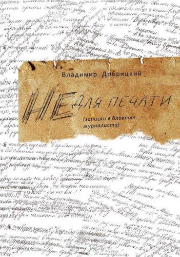 """Владимир Добрицкий """"Не для печати"""". Ростов-на-Дону"""