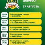 Уже скоро! Уже сегодня! Музыкальный фестиваль «ДонФест» в Ростове!