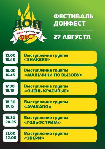 """Музыкальный фестиваль """"ДонФест"""" в Ростове!"""