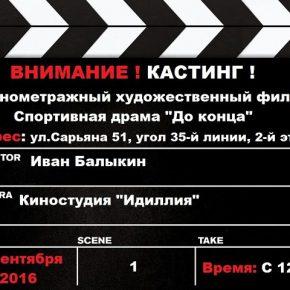 Ростов! Кастинг в полнометражный художественный фильм