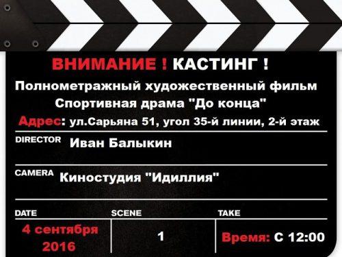 "киностудия ""Идиллия"""
