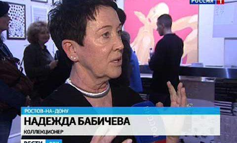 В Ростове небо в клеточку, а друзья - в полосочку