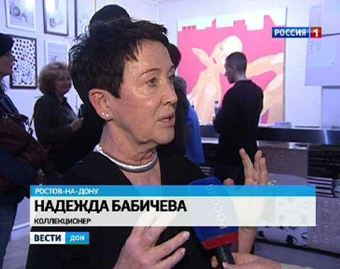 НАДЕЖДА БАБИЧЕВА КОЛЛЕКЦИОНЕР, Ростов
