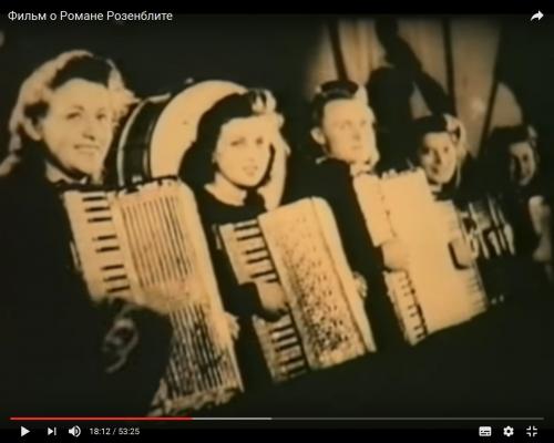 Кадр из документального фильма Романа Розенблита «Ноктюрн для аккордеона и памяти».