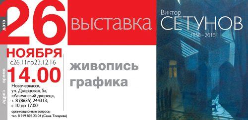 Выставка художника Виктора Сетунова.