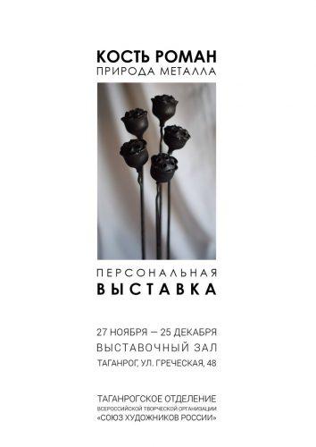 2016_roman_kost_priroda_metalla_poster