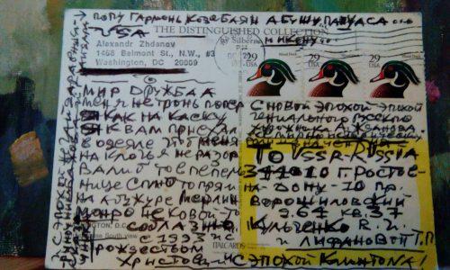 Открытка от художника и диссидента Александра Жданова, присланная из Washingtonа — соратникам и друзьям - Валерию Кульченко и Татьяне Лифановой в Ростов-на-Дону.