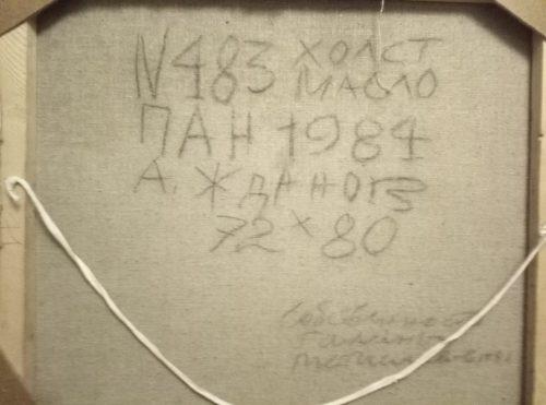 """А.П Жданов.""""Русское поле"""". 1984 год Холст, масло, 72 х 80. В коллекции Андрея Черпакова"""