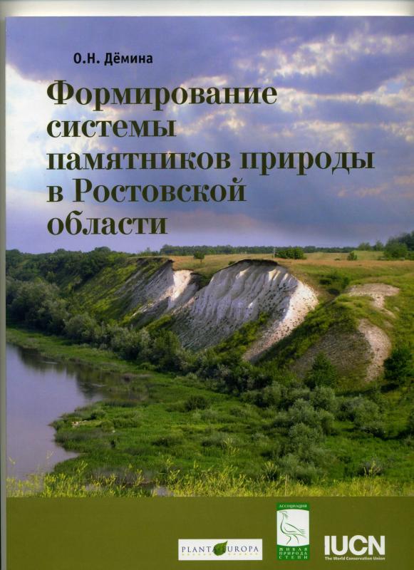 В Ростовской области пытаются спасти памятники