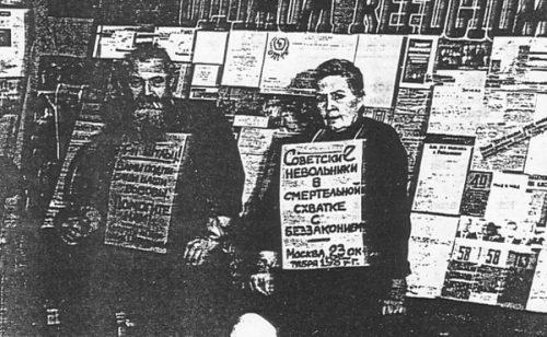 Александр Жданов и Галина Герасимова, прикованные к воротам у посольства США в Москве