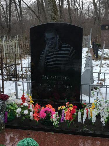 Памятник Сергею Александровичу Збраилову