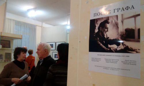 Выставка учеников Л.Стуканова. Фото: Галина Пилипенко