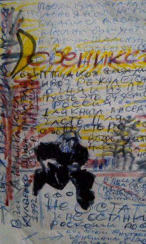 """Текст письма Жданова А.П. к Кульченко В.И., служащий фоном для рисунка """"Фениксъ"""""""
