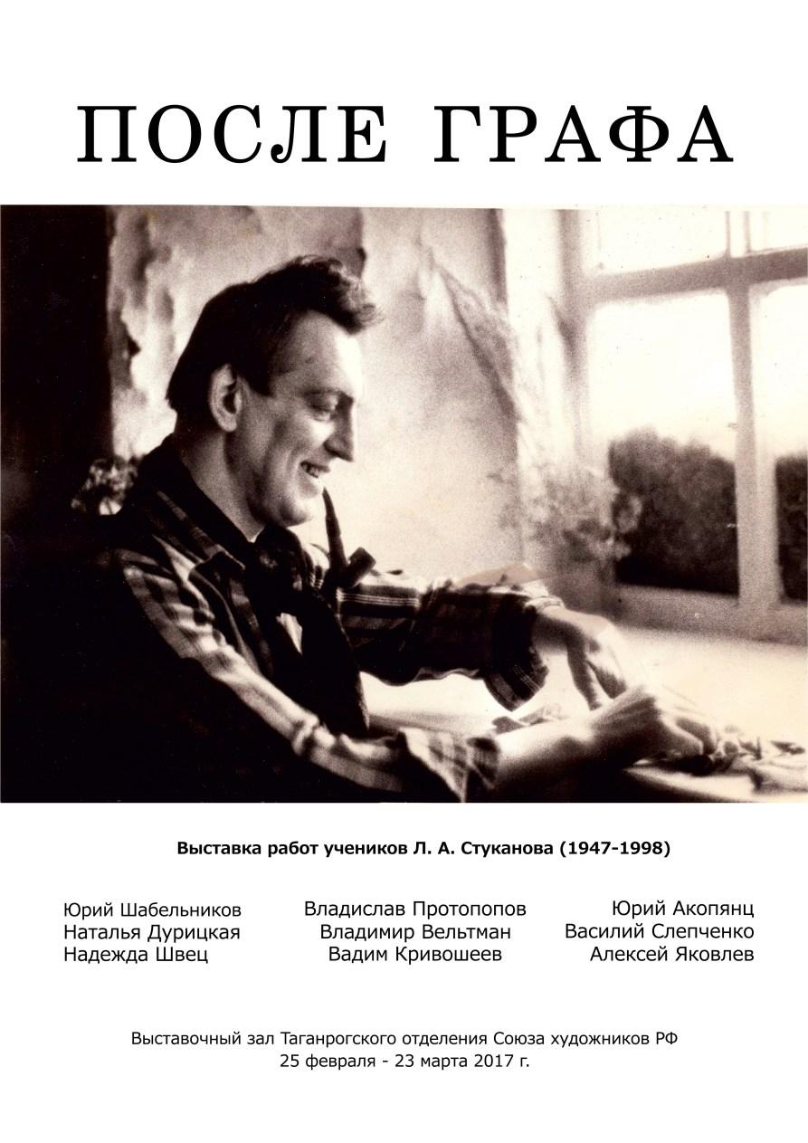 """Выставка учеников Леонида Стуканова """"После Графа"""". 2017 год"""