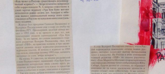 Ростов. Деловые новости недели. Екатерина Гордеева. Хобби