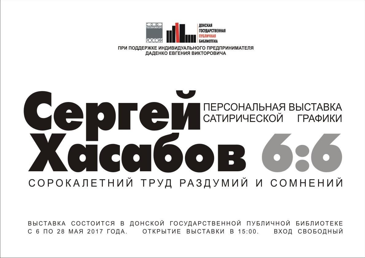 Ростовским ценителям тонкого юмора