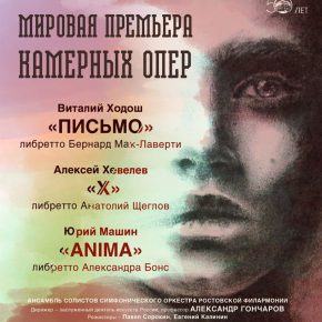 Алексей Хевелев: «ИКС — это не точное определение символа оперы»