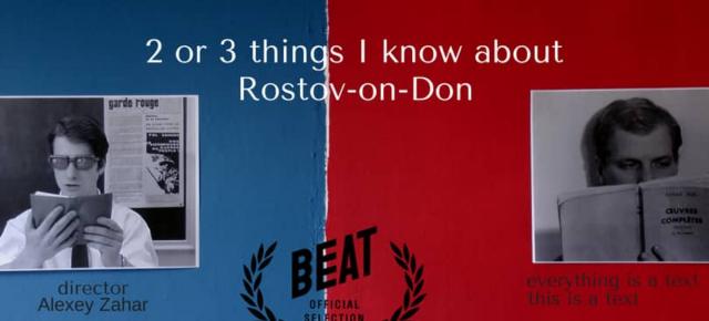 «2 или 3 вещи, которые я знаю о Ростове-на-Дону»