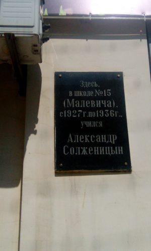 Доска в память о школьных годах писателя Александра Солженицына. Фото Галины Пилипенко