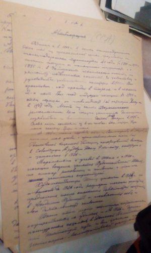 Автобиография, написанная Виктором Бариновым собственноручно
