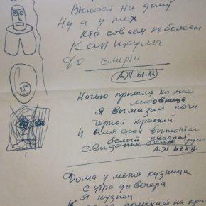 Валерий Кульченко. Острова памяти. Часть 151