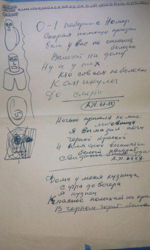 Художник Александр Жданов.