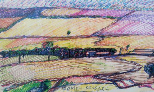 Валерий Кульченко. Фомин колодец. Цветные карандаши, фломастеры.