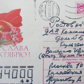 Валерий Кульченко. Острова памяти. Письма Александра Жданова. Часть 147