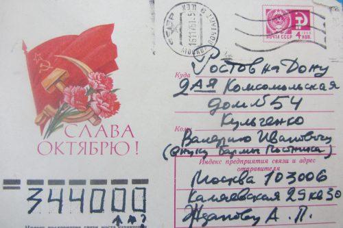 Валерий Кульченко. Письма Александра Жданова