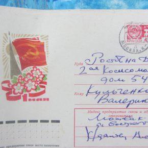 Валерий Кульченко. Острова памяти. Письма Александра Жданова. Часть 148