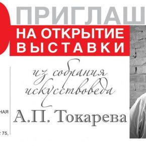 Выставка памяти искусствоведа Александра Токарева