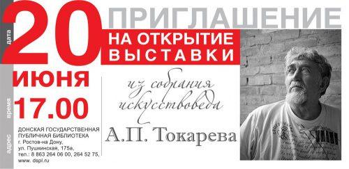 Памяти - искусствоведа Александра Павловича Токарева