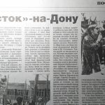 Валерий Посиделов. «Вудсток»-на-Дону