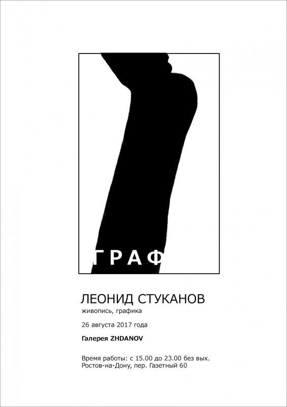 В Ростове откроется новая галерея