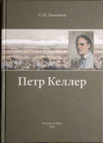 Книга о замечательном ростовском художнике Петре Келлере. Автор Олег Зимовнов
