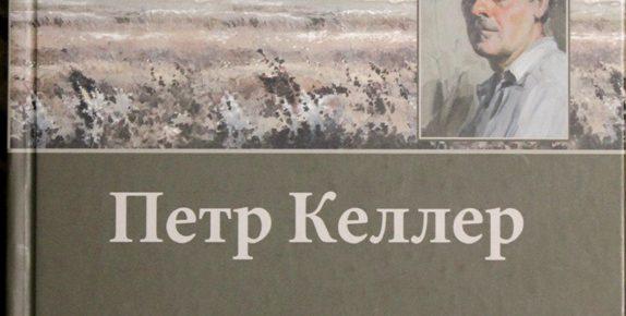 Вышла книга о ростовском художнике