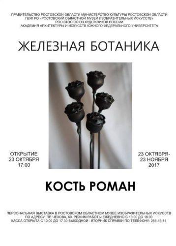 """Ростов зарастёт """"Железной ботаникой"""""""