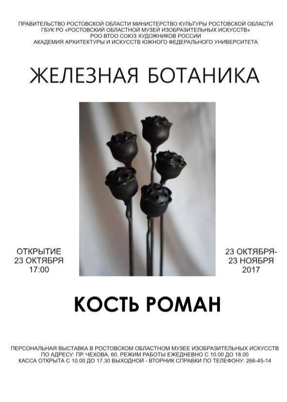 Ростов зарастёт «Железной ботаникой»