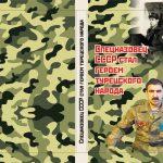 В Ростове-на-Дону напишут книгу о турецком герое