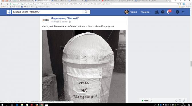 В Ростове выбрали «Фото дня»