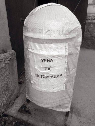Фото дня: Главный артобъект района // Фото: Митя Посиделов