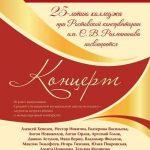 В ростовской филармонии дают большой бесплатный концерт