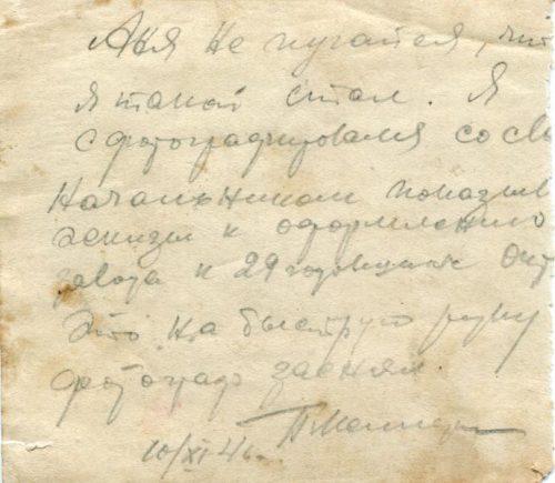 Фотография и письмо П. С. Келлера, датированное 10 ноября 1946 года. Фото сделано в зоне